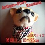 小型犬サイズ蝶ネクタイヴィンテージ風アメリカンバンダナSS/S