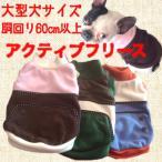 大型犬サイズ犬の服アクティブフリースタンクトップセーターニット防寒