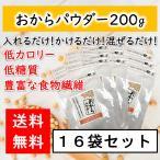 【ご注文殺到につき12月より順次発送】おからパウダー 200g 【16袋セット】糖質制限 ダイエット