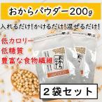 【即納】おからパウダー 200g 【2袋セット】糖質制限 ダイエット