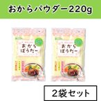 おからパウダー220g 2個セット 豊富な食物繊維 送料無料