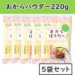 【12月25日より発送】おからパウダー220g 5個セット 豊富な食物繊維