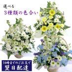 【即日発送】おまかせお供えアレンジメント3,300円
