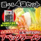 メール便 /選べる アベックラーメン 五木食品 2人前×4袋 おまけ:九州産辛子高菜油いため110g付 /郵便受けへの投函です