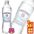 ポッカサッポロ GEROLSTEINER ゲロルシュタイナー PET500ml×24本入×2ケース : 合計 48本 炭酸水 (飲料)