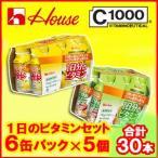 ハウスウェルネス C1000 1日分のビタミン / グレープフルーツ味 6本パック×3個・ベジタブル&フルーツ味 6本パック×2個 / 2種類セット 合計:30本 /飲料
