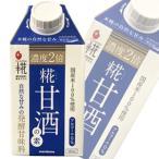 マルコメ プラス糀 糀甘酒の素 紙パック 500ml×12本入 こうじ あまざけ /飲料
