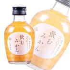 早和果樹園 飲むみかん 瓶 180ml×30本入 有田みかん100%ストレートジュース /飲料