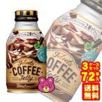 ポッカサッポロ JELEETS コーヒーゼリー 缶 265g×24本入×3ケース:合計72本 ジェリーツ /飲料