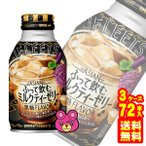 ポッカサッポロ JELEETS ラテゼリー ボトル缶 265g×24本入×3ケース:合計72本 ジェリーツ /飲料