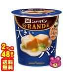 ポッカサッポロ じっくりコトコト こんがりパン GRANDE クリームシチュー風ポタージュ  カップ 28.0g×24個×2ケース:合計48個 グランデ /食品