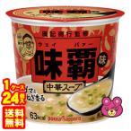ポッカサッポロ 味覇味中華スープ カップ 17.1g×24個入 ウェイパァー ウェイパー /食品