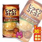 ポッカサッポロ じっくりコトコト オニオンスープ 缶 190g×30本入 /飲料