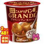 ポッカサッポロ じっくりコトコト こんがりパン GRANDE ブラウンシチュー風ポタージュ カップ 29.6g×24個×2ケース:合計48個 グランデ /食品