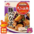味の素 Cook Do きょうの大皿 和風・洋風合わせ調味料 豚バラなす用 100g×40箱入 クックドゥ /食品