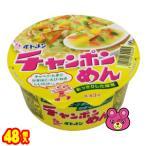 イトメン カップチャンポンめん 84g×24個入×2ケース:合計48個 /食品