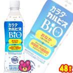 カラダカルピス PET 500ml×24本入×2ケース:合計 48本 アサヒ カルピス 飲料
