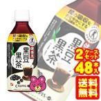 アサヒ カルピス 「健茶王」黒豆黒茶 PET350ml×24本入(×2ケース:合計48本)(飲料)