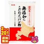 2ケース/ 旭トラストフーズ 国内麦無添加にこだわったパン粉 500g×10袋×2ケース:合計20袋 /箱/ケース/食品