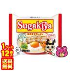 寿がきや SUGAKIYAラーメン 袋 和風とんこつ味 111g×12個入 スガキヤラーメン Sugakiya /食品