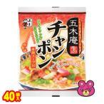 五木食品 五木庵チャンポン 170g×20個×2ケース:合計40個 /食品