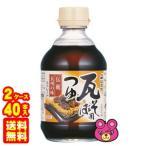 シマヤ 瓦そばつゆ ストレート 瓶 300ml×20本入×2ケース:合計40本 /食品