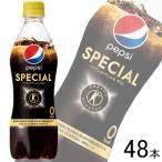 サントリー ペプシスペシャル PEPSI SPECIAL PET490ml×24本入×2ケース:合計48本 /飲料