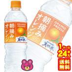サントリー 朝摘みオレンジ&サントリー 天然水 PET540ml×24本入 冷凍兼用ボトル /飲料
