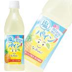 サントリー なっちゃん 塩パイン PET 425ml×24本入 冷凍兼用ボトル /飲料