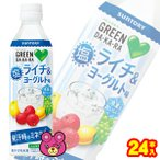 サントリー GREEN DA・KA・RA 塩ライチ&ヨーグルト PET 490ml×24本入 冷凍兼用ボトル グリーンダカラ /飲料