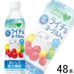 サントリー GREEN DA・KA・RA 塩ライチ&ヨーグルト PET 490ml×24本入×2ケース:合計48本 冷凍兼用ボトル グリーンダカラ /飲料