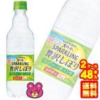 サントリー 天然水スパークリング 贅沢しぼり グレープフルーツ PET 500ml×24本入×2ケース:合計48本 /飲料