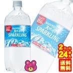 サントリー 天然水 スパークリング PET 1050ml×12本入×2ケース:合計24本 炭酸水 強炭酸 /飲料