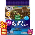 2ケース/ 東洋水産 マルちゃん 素材のチカラ 沖縄産もずくスープ 5食入×12パック×2ケース:合計24パック /箱/ケース/食品