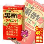 タマノイ酢 はちみつ黒酢 ダイエット 紙パック 125ml×