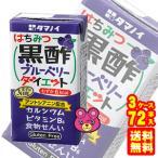 タマノイ酢 はちみつ黒酢ブルーベリーダイエット 紙パック125ml×24本入×3ケース:合計72本 /飲料