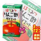 タマノイ酢 はちみつりんご酢 ダイエット 紙パック 125ml×24本入×3ケース:合計72本入 /飲料