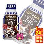 コカコーラ ジョージア コーヒーゼリー ボトル缶 260ml×24本入 /飲料