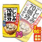 永谷園 1本でしじみ70個分のちから みそ汁 缶 190g×30本入×2ケース:合計60本 味噌汁 /飲料