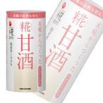 マルコメ プラス糀 米糀からつくった甘酒 カートカン125ml×18本入(×2ケース:合計36本)/米麹/飲料