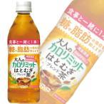 ダイドー 大人のカロリミット はとむぎブレンド茶 PET 500ml×24本入 /飲料