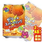 ダイドー ぷるっシュ!! ゼリー×スパークリング 爽やかオレンジ 缶 280g×24本入×2ケース:合計48本 おれんじ /飲料