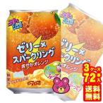 ダイドー ぷるっシュ!! ゼリー×スパークリング 爽やかオレンジ 缶 280g×24本入×3ケース:合計72本 おれんじ /飲料