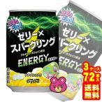 ダイドー ぷるっシュ!! ゼリー×スパークリング エナジー 缶 280g×24本入×3ケース:合計72本 /飲料
