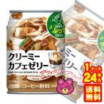 ダイドー クリーミーカフェゼリー 缶 240g×24本入 ダイドーブレンド /飲料