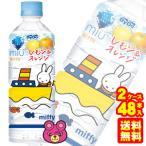 ダイドー ミウ レモン&オレンジ ミッフィーパッケージ PET 550ml×24本入×2ケース:合計48本 /飲料