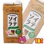 ふくれん 国産大豆 ソイラテコーヒー 紙パック 1000ml×6本入×3ケース:合計18本 1L /飲料