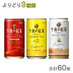 キリン 午後の紅茶 缶 185g各種 20本入×よりどり3種類セット/合計:60本/飲料