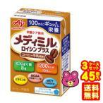 味の素 メディミル ロイシンプラス コーヒー牛乳風味 紙パック 100ml×15個入×3ケース:合計45個 /飲料