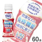 アサヒ カルピス 守る働く乳酸菌 PET 100ml×30本入×2ケース:合計60本 /飲料